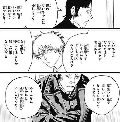 【少年ジャンプ】「ヤクザだけど良いヤクザやからセーフセーフ」【チェンソーマン】