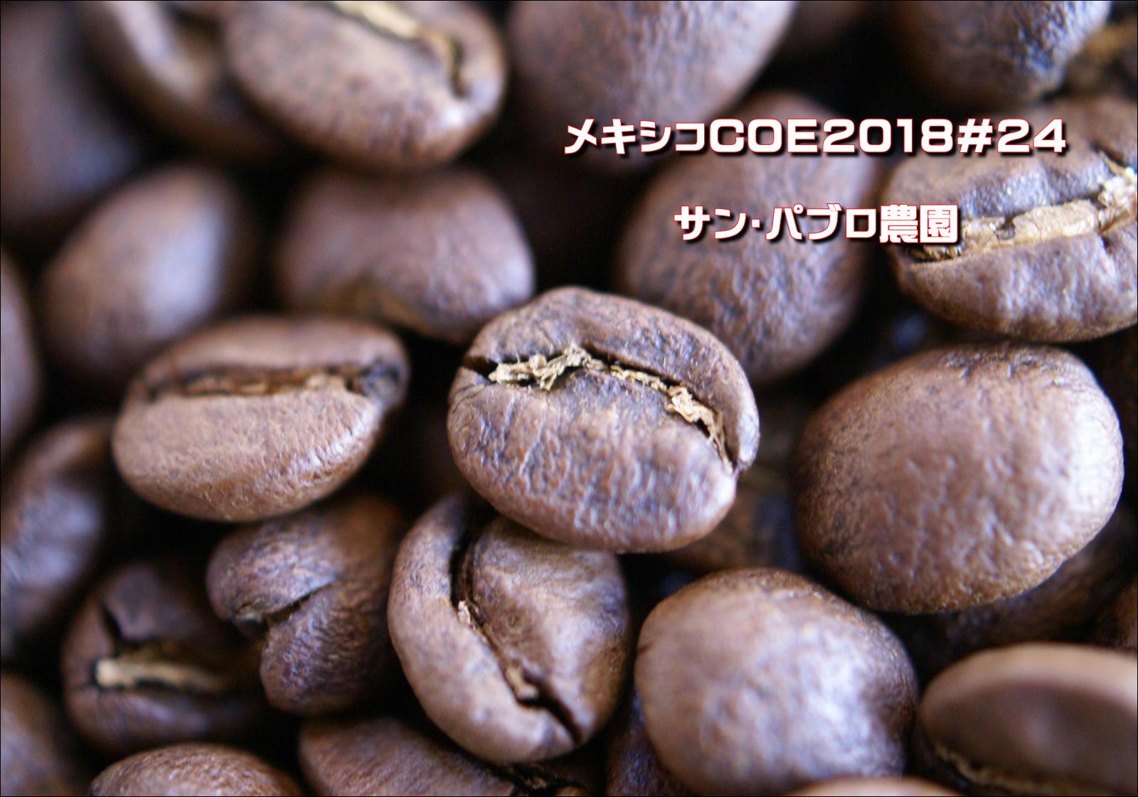 メキシコCOE2018豆
