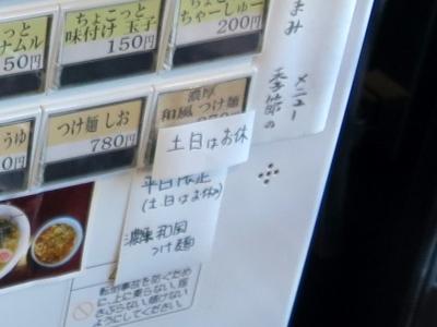 笑麺券売機2