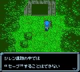 Star Ocean - Blue Sphere (J) [C][!]_001