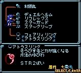 Star Ocean - Blue Sphere (J) [C][!]_049