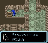 Star Ocean - Blue Sphere (J) [C][!]_076
