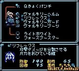 Star Ocean - Blue Sphere (J) [C][!]_033