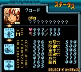 Star Ocean - Blue Sphere (J) [C][!]_001