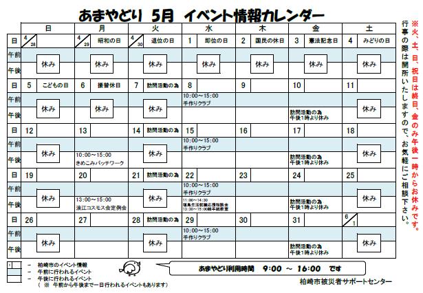 令和5月カレンダーブログ用