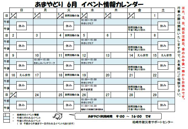 R106イベントカレンダー ブログ用