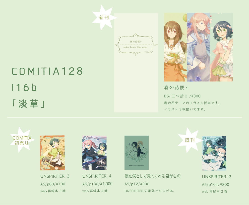 COMITIA128お品書き