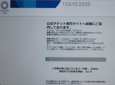 tokyo olympic 2020 ticket (30)