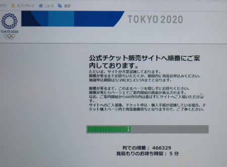 tokyo olympic2020 ticket (10)