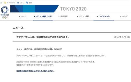 オリンピックチケット電話認証 (1)