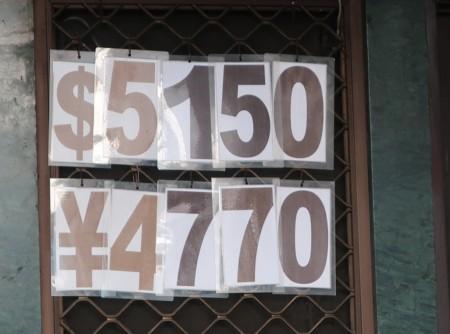 exchange062019.jpg