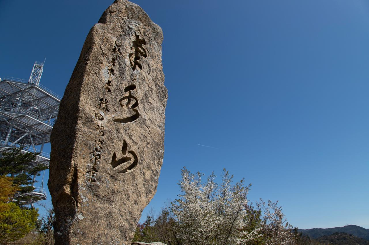 菊水山頂上