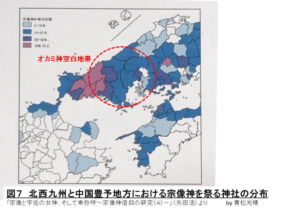 図7ムナカタ神分布