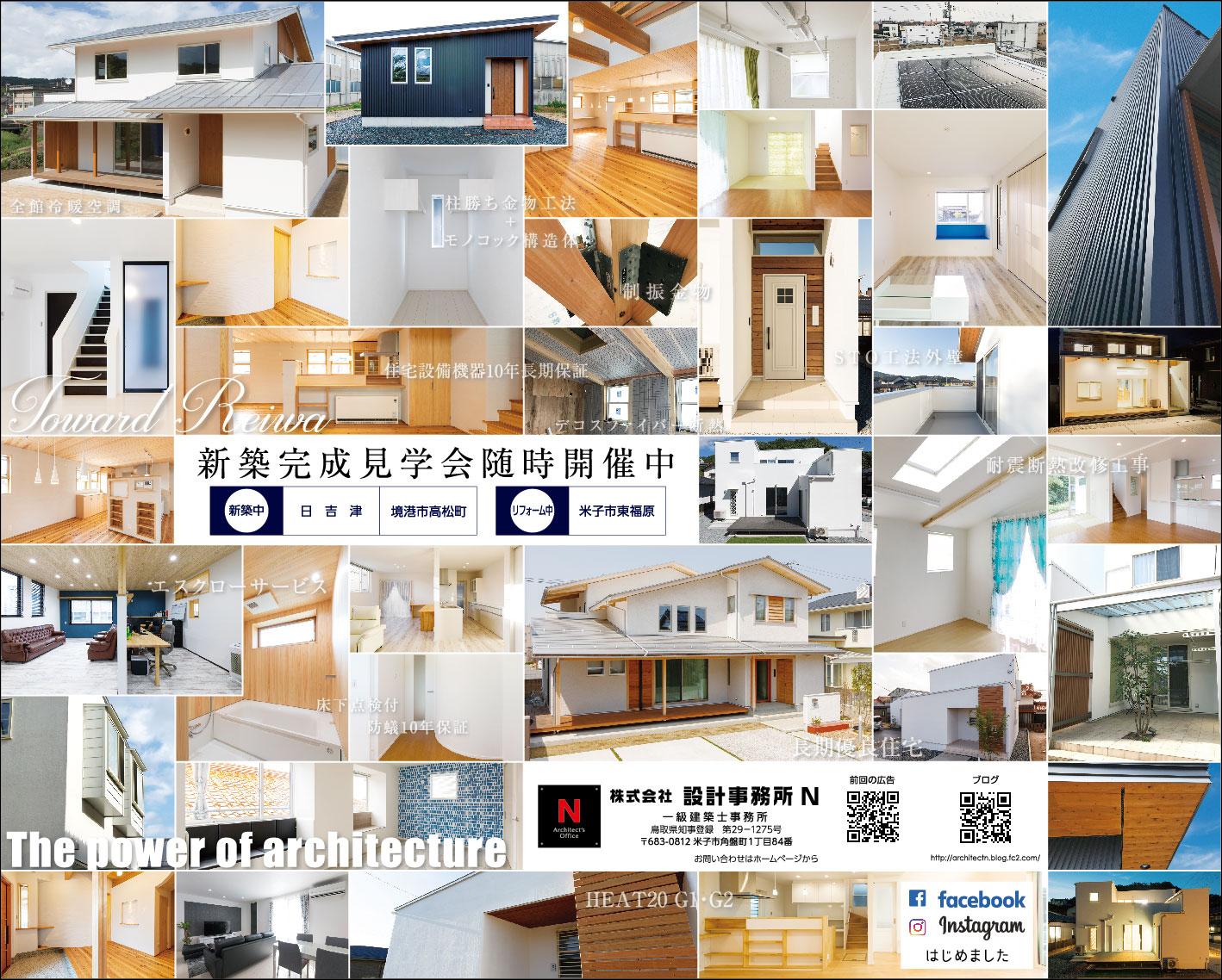設計事務所N様広告_144ppi