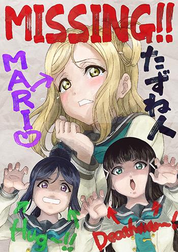 劇場版ラブライブ!サンシャイン!!~MISSINGポスター