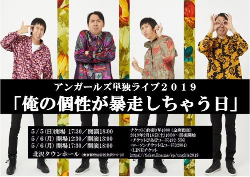 アンガールズ単独ライブ2019 「俺の個性が暴走しちゃう日」