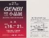 GENBI2019春