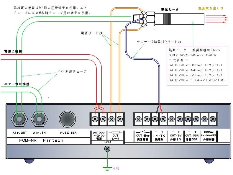 FCM-NR接続図A4-790