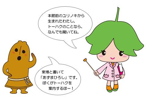 東博キャラクター