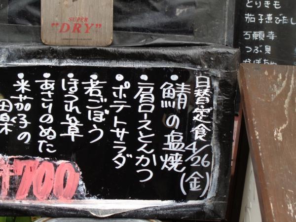 4/26 花勢・塩サバ定食