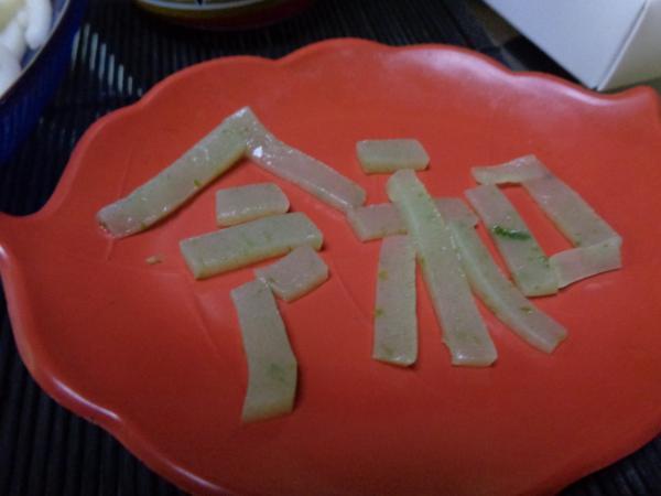 5/1 家食・納豆うどん