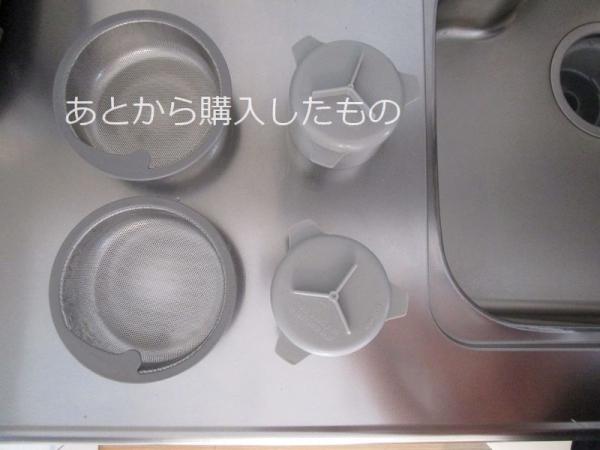 キッチン排水溝を綺麗に 2つ持ちしているもの (4 文字入り)