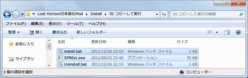 PC ゲーム Lost Horizon 日本語化メモ、Lost Horizon 日本語化 Mod ファイルをダウンロードして展開・解凍、01 コピーして実行フォルダにあるファイルをコピー
