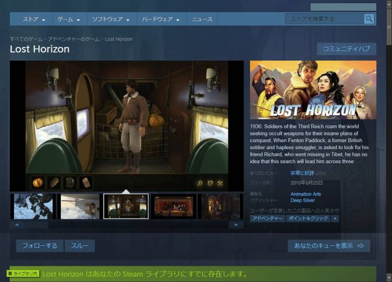 PC ゲーム Lost Horizon 日本語化メモ、Steam 版 Lost Horizon 日本語化可能