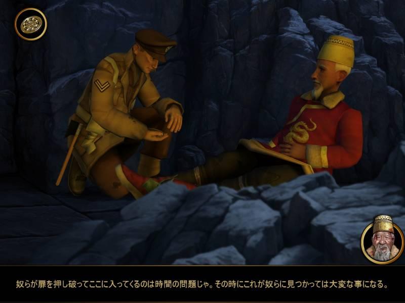 PC ゲーム Lost Horizon 日本語化メモ、日本語化後のスクリーンショット
