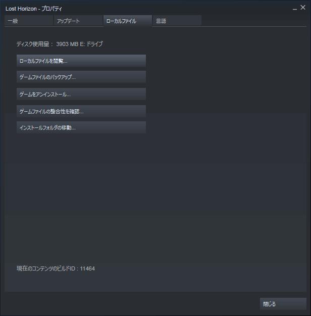 PC ゲーム Lost Horizon 日本語化メモ、Steam ライブラリで Lost Horizon プロパティ画面を開き、ローカルファイルタブで 「ローカルファイルを閲覧...」 をクリックしてインストールフォルダを開く