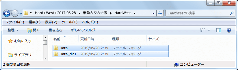 PC ゲーム Hard West 日本語化メモ、ディスオナード日本語化計画アップローダーから Hard West 2017.06.28.zip をダウンロード、半角カタカナ版にある Data フォルダと Data_dlc1 フォルダをコピー