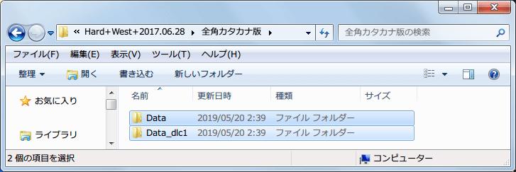 PC ゲーム Hard West 日本語化メモ、ディスオナード日本語化計画アップローダーから Hard West 2017.06.28.zip をダウンロード、全角カタカナ版にある Data フォルダと Data_dlc1 フォルダをコピー