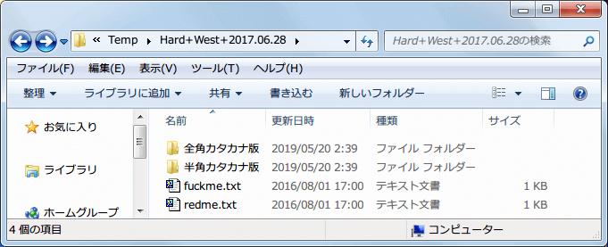 PC ゲーム Hard West 日本語化メモ、ディスオナード日本語化計画アップローダーから Hard West 2017.06.28.zip をダウンロード、半角カタカナ版または全角カタカナ版フォルダにある Data フォルダと Data_dlc1 フォルダを、インストールフォルダに上書きする