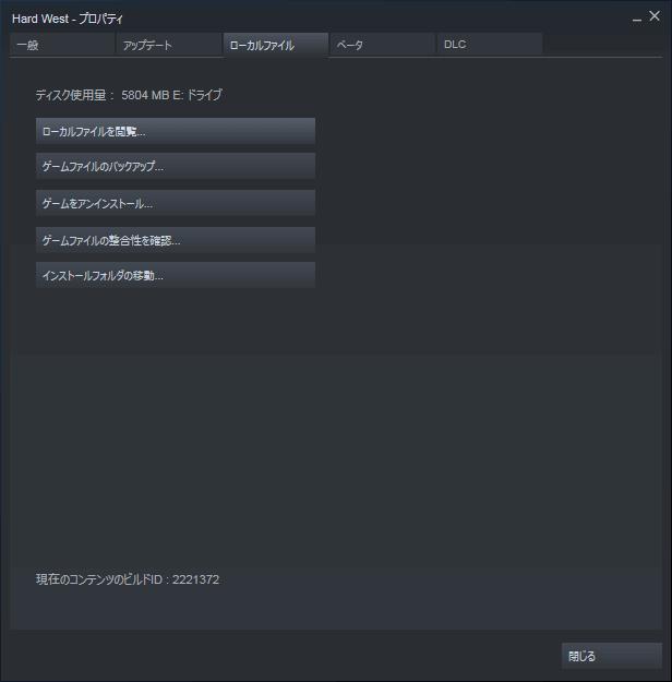 PC ゲーム Hard West 日本語化メモ、Steam 版であれば Steam ライブラリで Hard West プロパティ画面を開き、ローカルファイルタブで 「ローカルファイルを閲覧...」 をクリックしてインストールフォルダを開く