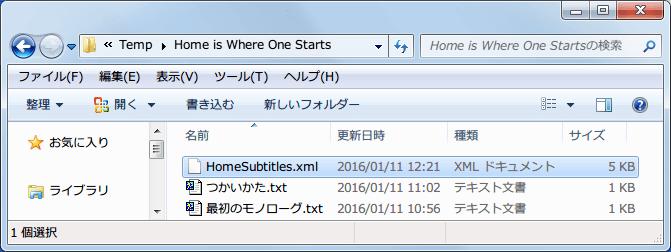 PC ゲーム Home is Where One Starts... 日本語化メモ、Home is Where One Starts... 日本語化ファイルをダウンロードして HomeSubtitles.xml ファイルをコピー