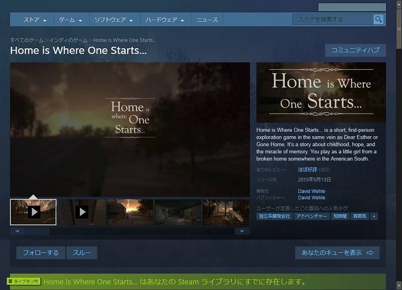 PC ゲーム Home is Where One Starts... 日本語化メモ、Steam 版 Home is Where One Starts... 日本語化可能