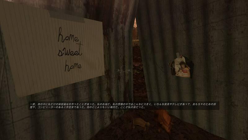PC ゲーム Home is Where One Starts... 日本語化メモ、日本語化後のスクリーンショット