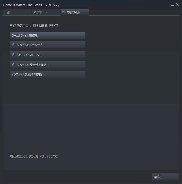 PC ゲーム Home is Where One Starts... 日本語化メモ、Steam ライブラリで Home is Where One Starts... プロパティ画面を開き、ローカルファイルタブで 「ローカルファイルを閲覧...」 をクリックしてインストールフォルダを開く
