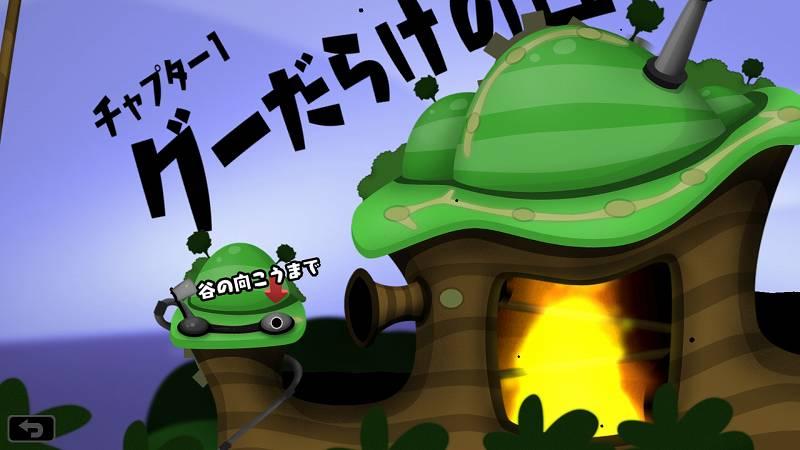 PC ゲーム World of Goo 日本語化メモ、日本語化後のスクリーンショット