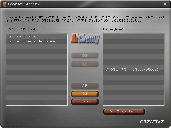 PC ゲーム Full Spectrum Warrior 日本語化とゲームプレイ最適化メモ、Creative ALchemy を使ったサウンドノイズ対策、ALchemy.exe 起動(サウンドカード Creative Sound Blaster X-Fi Fatal1ty PCI Card (SB0466)、SB X-Fi Series Support Pack 4.0 ドライバ)、追加ボタンをクリック