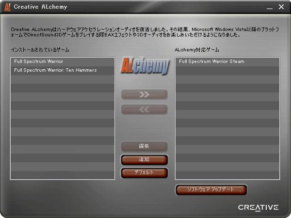 PC ゲーム Full Spectrum Warrior 日本語化とゲームプレイ最適化メモ、Creative ALchemy を使ったサウンドノイズ対策、ALchemy.exe 起動(サウンドカード Creative Sound Blaster X-Fi Fatal1ty PCI Card (SB0466)、SB X-Fi Series Support Pack 4.0 ドライバ)、追加ボタンをクリック、ゲームタイトルを入力(ALchemy.ini ファイルに登録してあるタイトル名は入力できない、タイトル名確定後変更できないため、ALchemy.ini から編集する)、ゲームパスの使用で Full Spectrum Warrior インストールフォルダを指定、設定はバッファ 4、時間 5、最大ボイス数 32 または 64、Direct Music を無効にするにチェックを入れるまたは入れない、最大ボイス数と Direct Music を無効にするの設定による効果は不明、インストールされているゲームに登録したタイトルをダブルクリックまたは >> で ALchemy 対応ゲームに登録