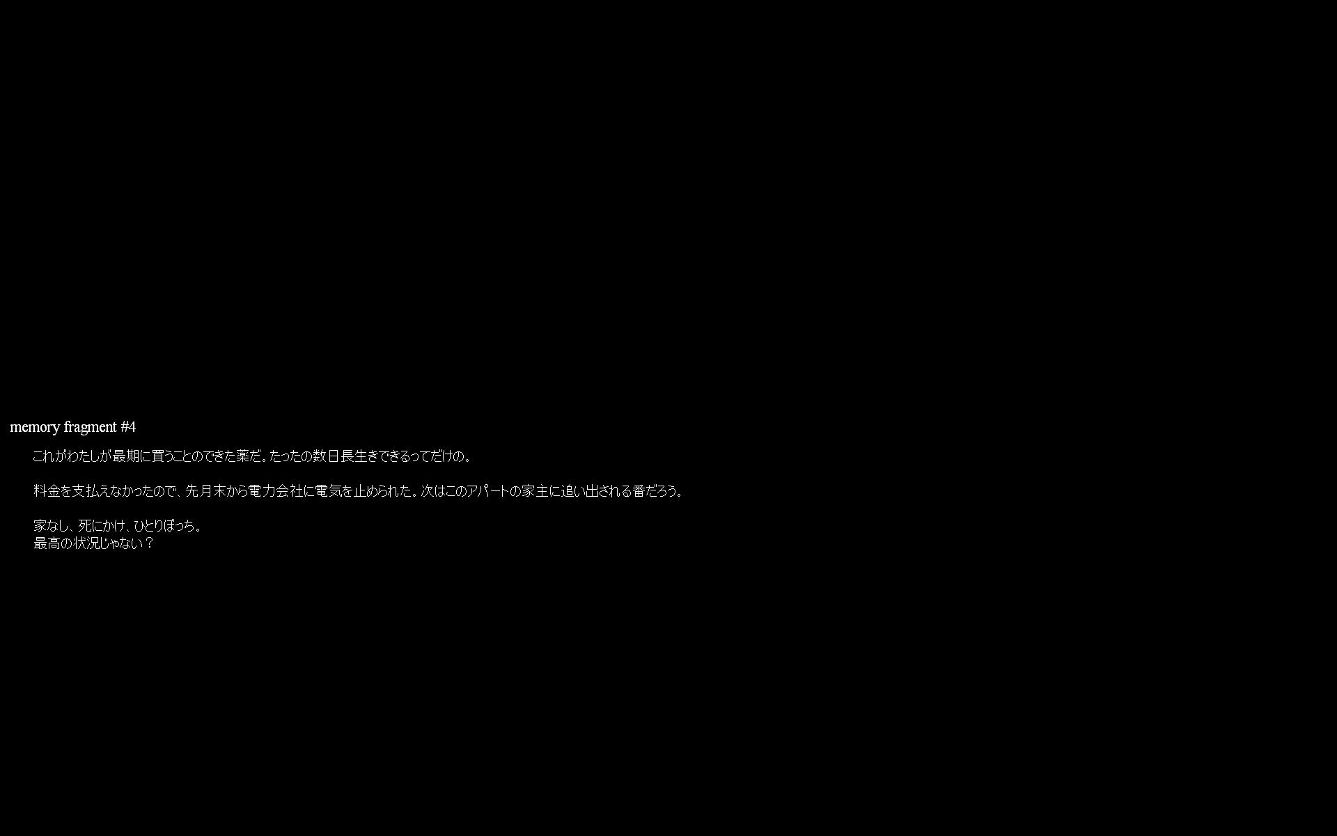 PC ゲーム Gone In November 日本語化メモ、日本語化後のスクリーンショット