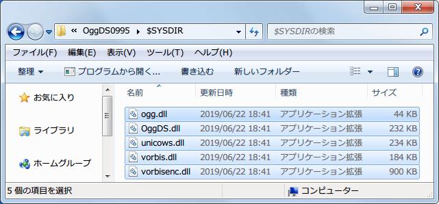 PC ゲーム Gone In November 日本語化メモ、Direct Show Ogg Vorbis Filter (OggDS0995.exe)手動インストール方法、Universal Extractor で OggDS0995.exe を展開・解凍、$SYSDIR フォルダにある dll ファイルをコピー