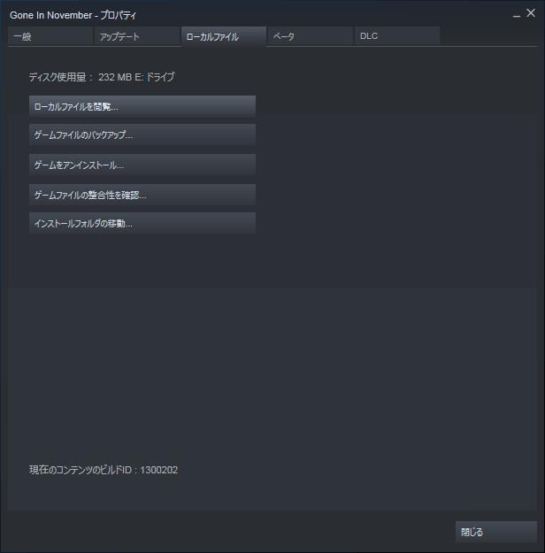 PC ゲーム Gone In November 日本語化メモ、Steam ライブラリで Gone In November プロパティ画面を開き、ローカルファイルタブで 「ローカルファイルを閲覧...」 をクリックしてインストールフォルダを開く
