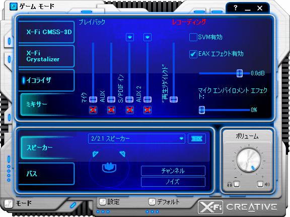 PC ゲーム Full Spectrum Warrior 日本語化とゲームプレイ最適化メモ、Creative ALchemy を使ったサウンドノイズ対策、Creative ALchemy 設定後ゲームモードに変更しないと Creative ALchemy が機能しない