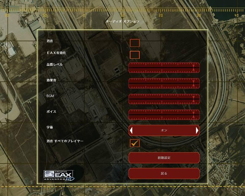 PC ゲーム Full Spectrum Warrior 日本語化とゲームプレイ最適化メモ、Access Violation (Illegal Write) エラー対策、Creative ALchemy 設定後 EAX 有効化のチェックマークを外す