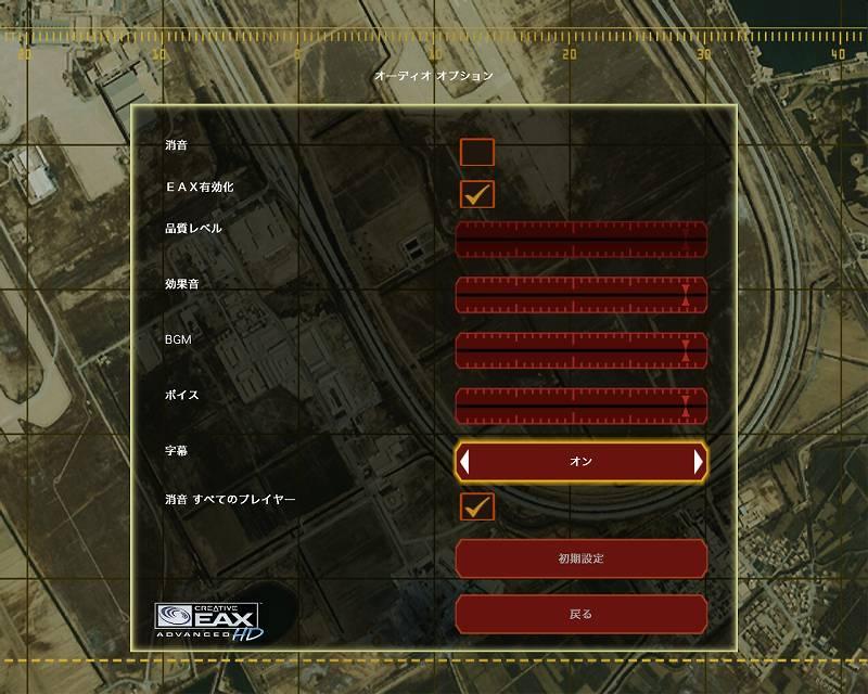 PC ゲーム Full Spectrum Warrior 日本語化とゲームプレイ最適化メモ、Full Spectrum Warrior インストール先にある Language.cfg をテキストエディタで開き 2 に変更後、ゲームを起動してオーディオオプションの字幕をオンして日本語を表示