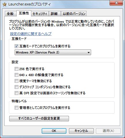 PC ゲーム Full Spectrum Warrior 日本語化とゲームプレイ最適化メモ、Access Violation (Illegal Write) エラー対策、Steam・GOG 版 Launcher.exe のプロパティを開き、互換モードで Windows XP (Service Pack 2) を設定