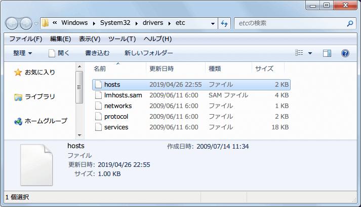 PC ゲーム Full Spectrum Warrior 日本語化とゲームプレイ最適化メモ、パフォーマンス改善、Windows\System32\drivers\etc フォルダにある hosts ファイルを開く
