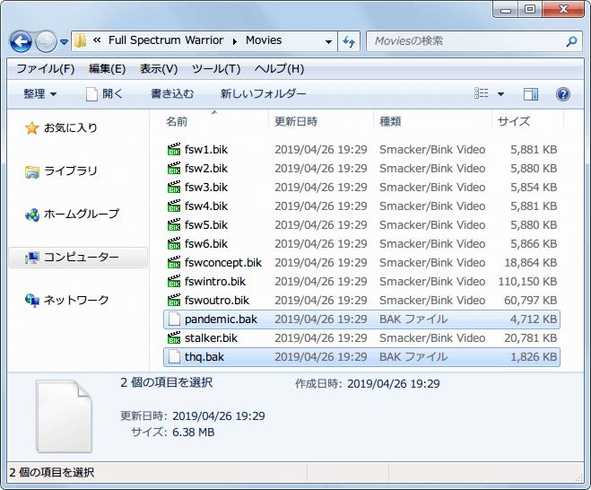 PC ゲーム Full Spectrum Warrior 日本語化とゲームプレイ最適化メモ、ゲーム起動時の起動ロゴスキップ方法、Movies フォルダにある pandemic.bik と thq.bik をリネーム(名前変更) or 削除 or 移動